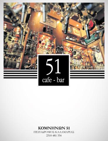 51cafe-creative-13×17-2017-01-26