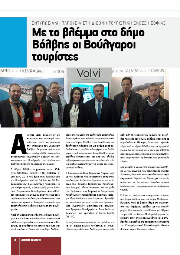 VOLVI-2018-03-25-8