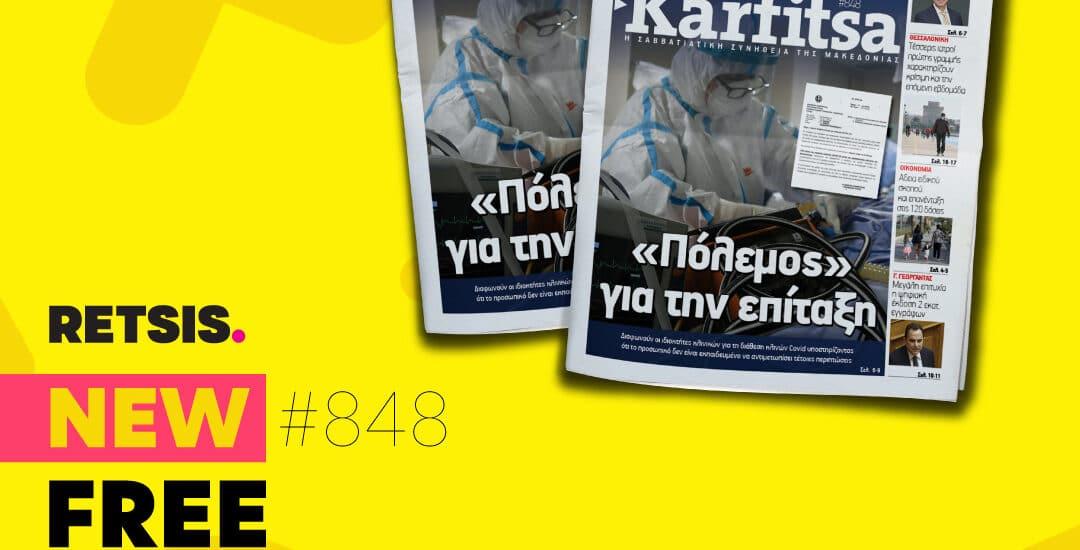 Karfitsa 848